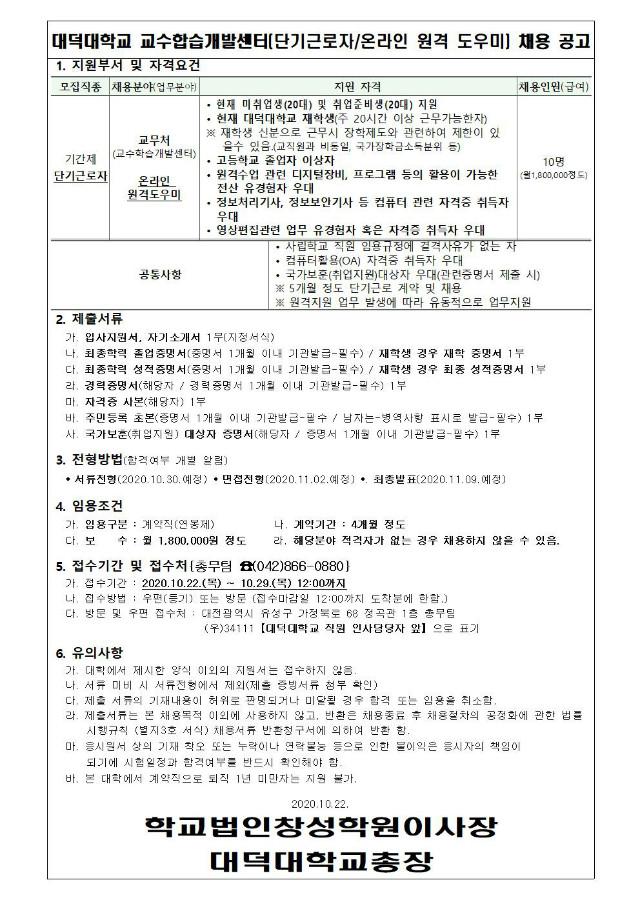 계약직원 공개채용 공고(온라인 원격 도우미)001.jpg